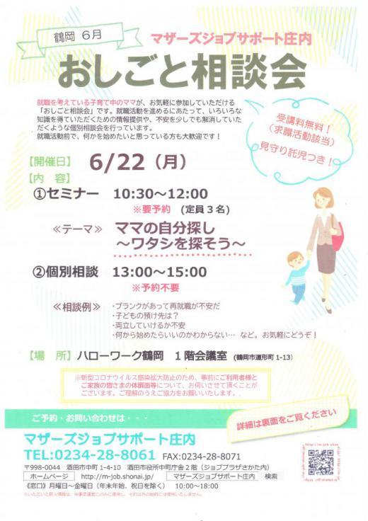 6月 マザーズおしごと相談会in鶴岡 開催のお知らせ/