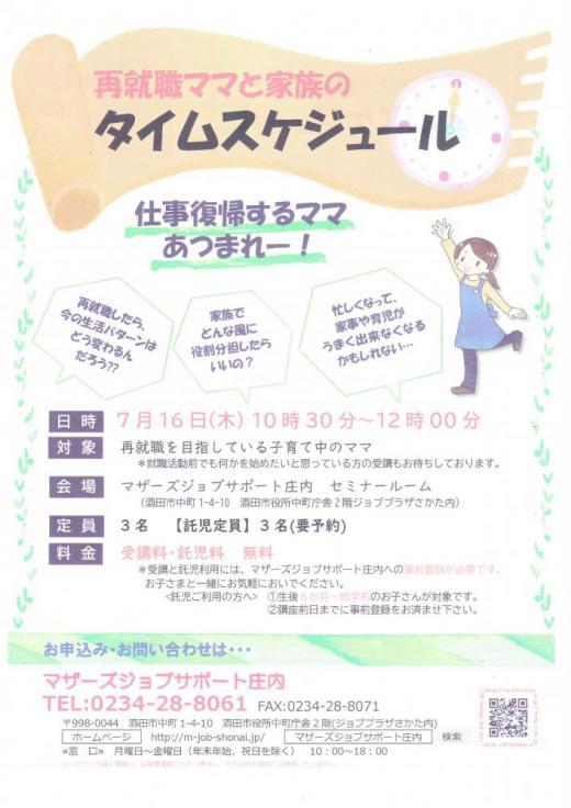 7月 「再就職ママと家族のタイムスケジュール」のお知らせ/