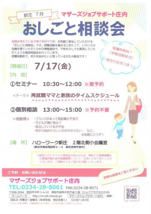 7月 マザーズおしごと相談会in新庄 開催のお知らせ/