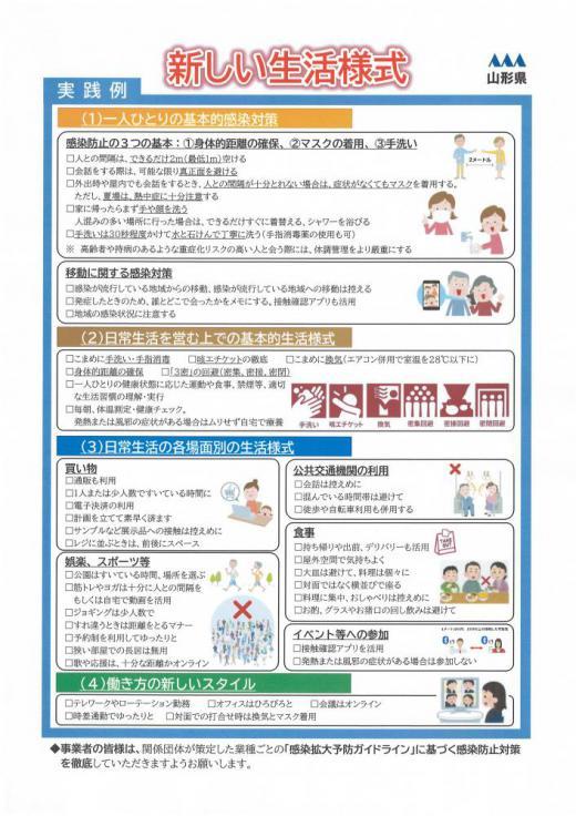 山形県からのお知らせ 「新しい生活様式」の実践について/