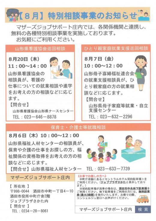 8月 特別相談事業のお知らせ/