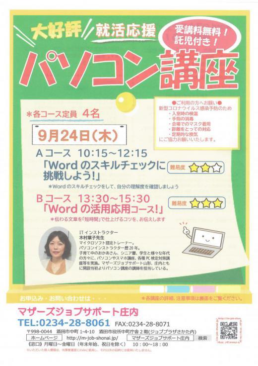 9月 再就職応援講座「パソコン講座」のお知らせ/