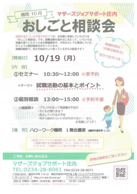 10月 マザーズおしごと相談会in鶴岡 開催のお知らせ/