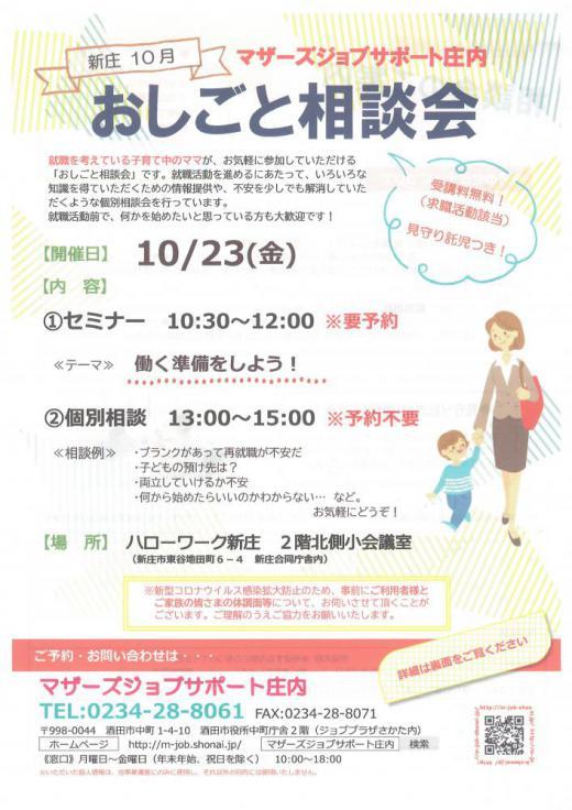 10月 マザーズおしごと相談会in新庄 開催のお知らせ/