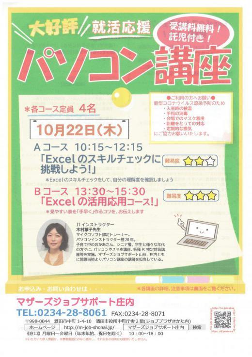 10月 就活応援講座「パソコン講座」のお知らせ/