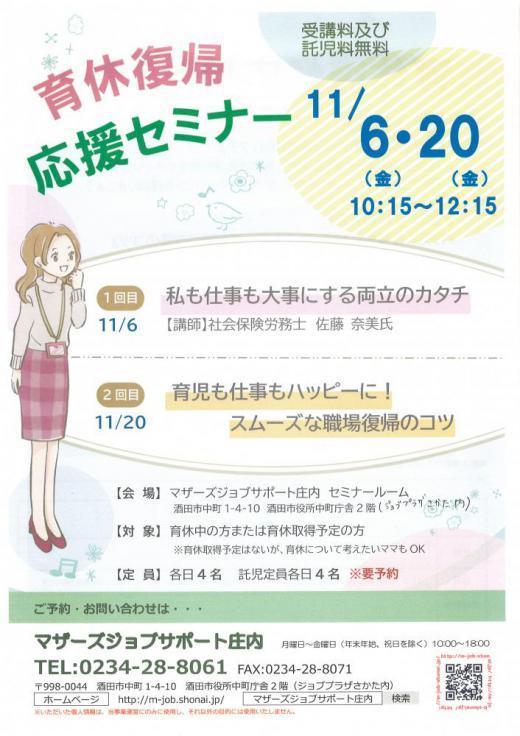 11月 「育休復帰応援セミナー」のお知らせ/