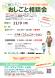 11月 マザーズおしごと相談会in鶴岡 開催のお知らせ:2020.10.01