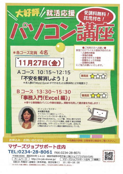 11月 就活応援講座「パソコン講座」のお知らせ/