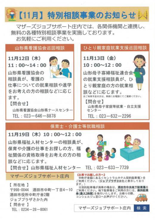 11月 特別相談事業のお知らせ/