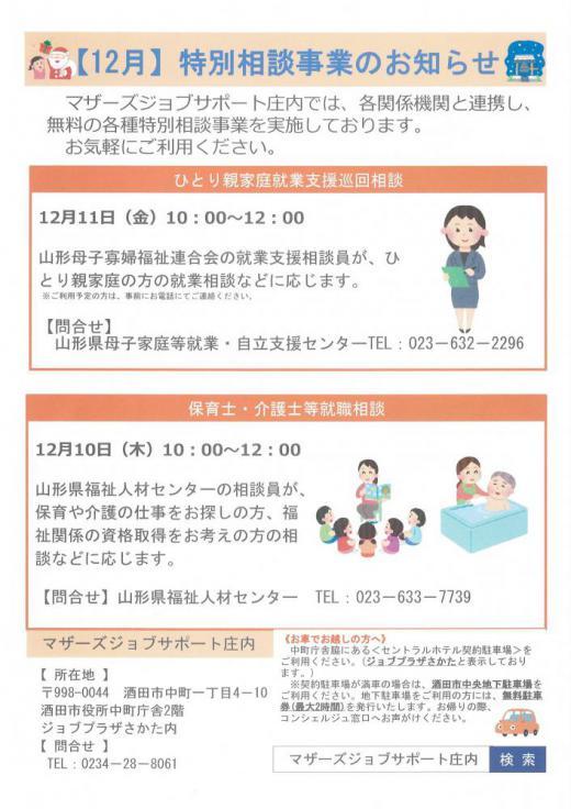 12月 特別相談事業のお知らせ/