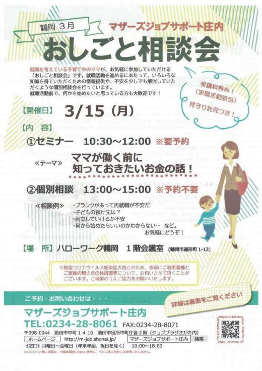 3月 マザーズおしごと相談会in鶴岡 開催のお知らせ/