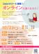 10月「Zoomセミナーに挑戦!オンラインに強くなろう..:2021.10.21