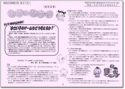 ☆お茶の間交信 令和2年度 第3号(No.218)を発行しました/
