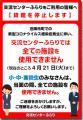 【重要なお知らせ】施設の使用停止について: