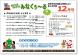 ☆長井市中央地区公民館情報〜H29.12月の事業予定:2017/11/20 13:09