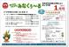 ☆長井市中央地区公民館情報〜H30.1月の事業予定:2017/12/15 11:02