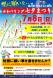 【道の駅 川のみなと長井「かわべりんぐ七夕まつり」(予..:2018/06/29 09:45