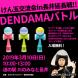 【電玉(DENDAMA)バトル≪予告≫】:2019/03/07 16:00