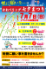 【今年も!かわべリング七夕まつり】:2019.06.22