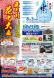【第26回 ながい水まつり&最上川花火大会 ≪予告≫】:2019.07.16