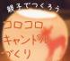 【コロコロキャンドルをつくろう!】:2020/01/17 15:00