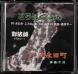 【影法師待望の新曲『とうほぐ(東北)』】:2020.03.06