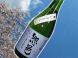 【惣邑 純米吟醸〜舞いさくら〜】:2020.03.07
