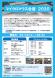 【マイクロマウス合宿2020in福井≪参加者募集中≫】:2020.03.13