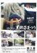 【ながい黒獅子まつりカレンダー(獅子暦)発売中】:2020.05.18