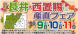【長井・西置賜産直フェア《予告》】:2020/10/07 14:30