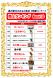 【道の駅 売上ランキング2020】:2021/02/26 16:00