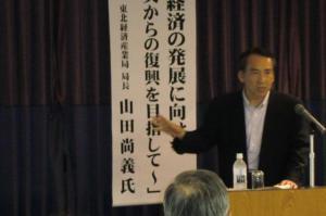 「東北経済産業局長の講演会」の画像