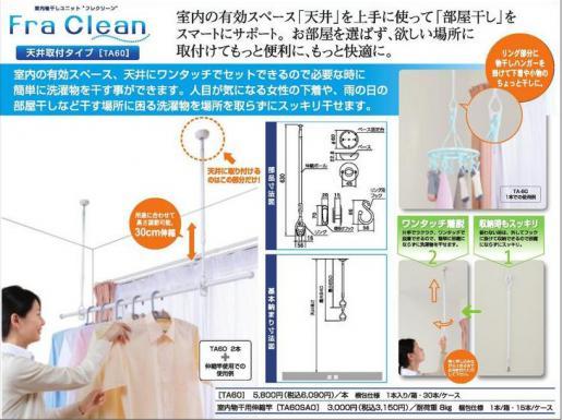 2010/02/23 16:07/室内物干しユニットのご紹介 その2