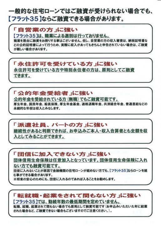 2011/01/11 15:47/こんな場合でも使える!【フラット35】活用術