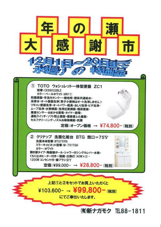 2010/12/03 01:04/開催中で〜す