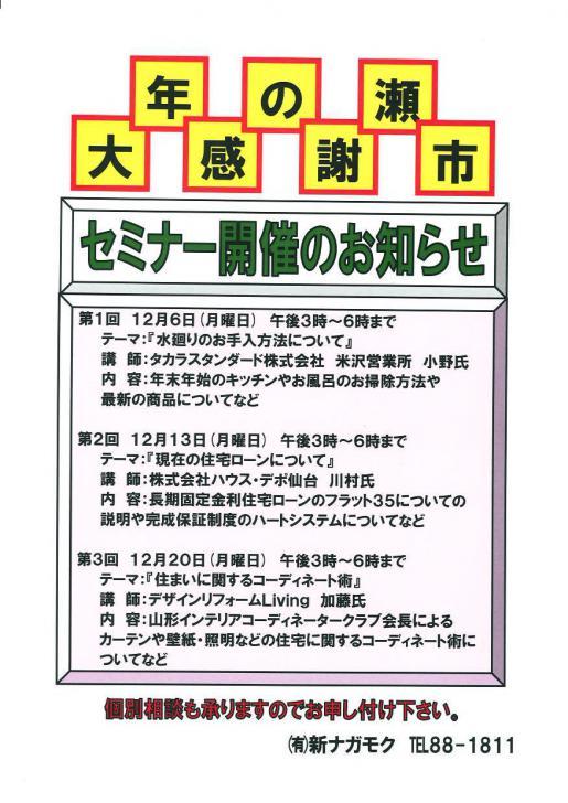 2010/12/10 15:48/来週月曜日(12月13日)は