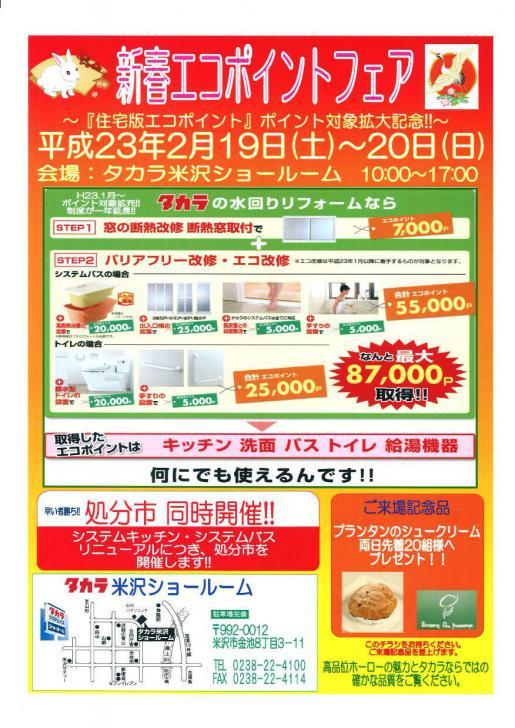 2011/02/14 16:19/新春エコポイントフェア