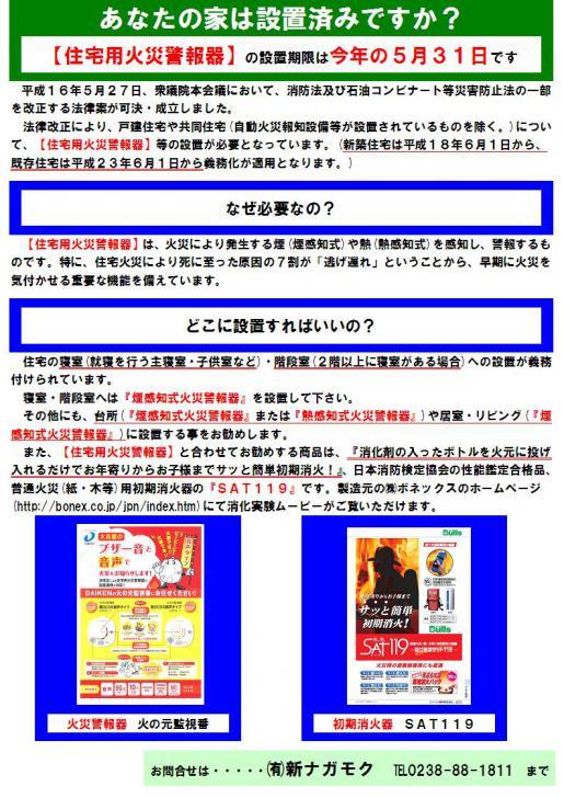2011/02/21 14:12/あなたの家は設置済みですか?