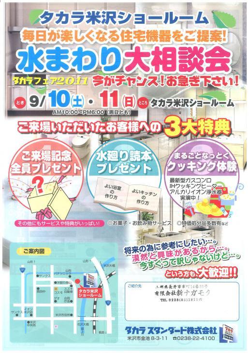 2011/09/09 18:18/水まわり大相談会