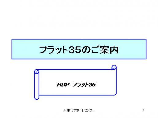 2012/01/23 15:15/【ハウス・デポ】フラット35 のご案内