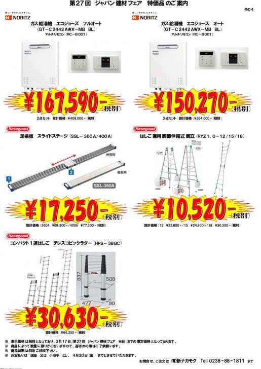 2012/02/29 18:46/期間限定!! 特価品のご案内について その4