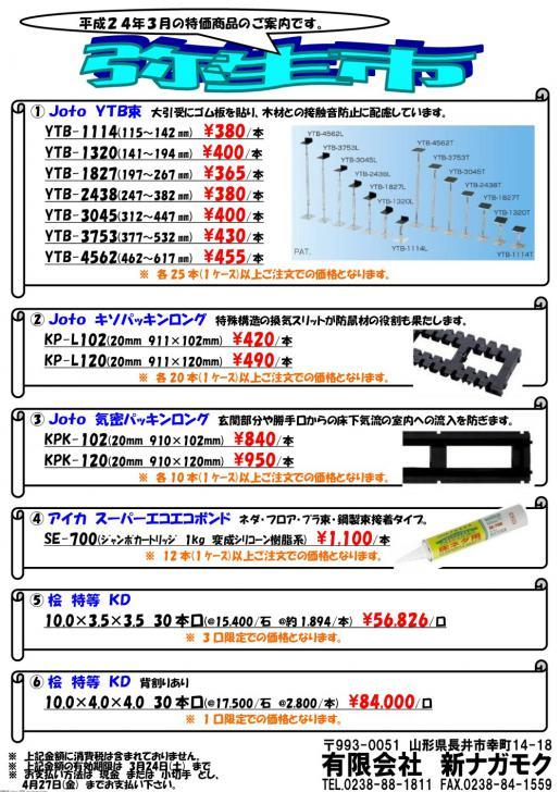 2012/03/07 10:31/平成24年3月 『弥生市』