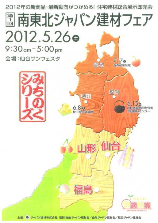 2012/05/26 10:17/南東北ジャパン建材フェア