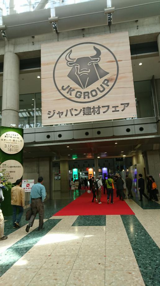 2017/03/22 14:21/第37回ジャパン建材フェア