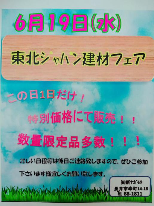 2019/05/01 11:00/東北ジャパン建材フェアのご案内