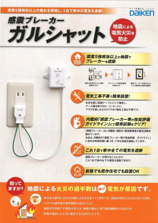 知ってました? 地震による火災の過半数が電気が原因だったそうです。/