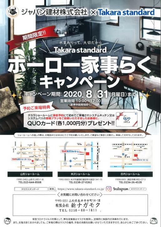 2020/07/04 10:47/ホーロー家事らく キャンペーン