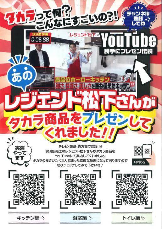 2020/07/04 11:25/実演販売士 レジェンド松下さん