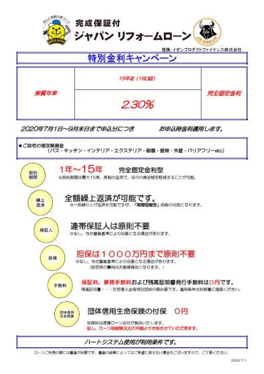 2020/08/01 01:00/完成保証付 ジャパンリフォームローン