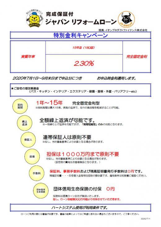 完成保証付 ジャパンリフォームローン/